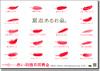 Poster_h20_yoko_4